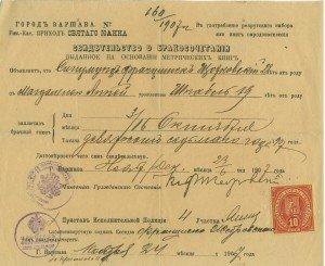 Certidão russa de casamento, de 1907, com duas datas.